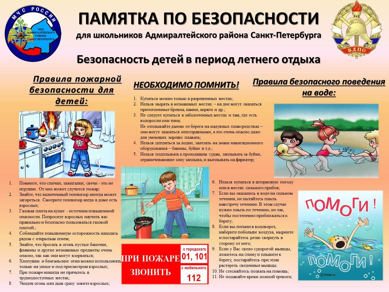 a37a0641a3f1 Родителям - Средняя общеобразовательная школа 232